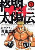 格闘太陽伝ガチ、コミック1巻です。漫画の作者は、青山広美です。