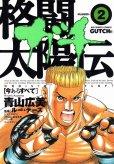 格闘太陽伝ガチ、単行本2巻です。マンガの作者は、青山広美です。