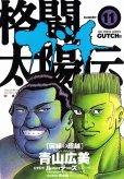 青山広美の、漫画、格闘太陽伝ガチの表紙画像です。