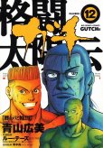 青山広美の、漫画、格闘太陽伝ガチの最終巻です。