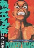 新・花マル伝、コミック1巻です。漫画の作者は、いわしげ孝です。