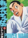 新・花マル伝、コミック本3巻です。漫画家は、いわしげ孝です。