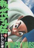 いわしげ孝の、漫画、新・花マル伝の表紙画像です。
