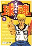 球魂(きゅうこん)、コミック本3巻です。漫画家は、岩田やすてるです。