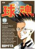 岩田やすてるの、漫画、球魂(きゅうこん)の表紙画像です。