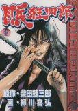 眠狂四郎、コミック1巻です。漫画の作者は、柳川喜弘です。