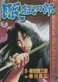 眠狂四郎、単行本2巻です。マンガの作者は、柳川喜弘です。