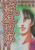 柳川喜弘の、漫画、眠狂四郎の最終巻です。
