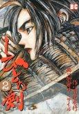 しびとの剣、単行本2巻です。マンガの作者は、加倉井ミサイルです。