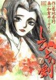 加倉井ミサイルの、漫画、しびとの剣の表紙画像です。