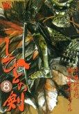 加倉井ミサイルの、漫画、しびとの剣の最終巻です。