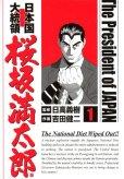 日本国大統領桜坂満太郎、コミック1巻です。漫画の作者は、吉田健二です。