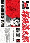 日本国大統領桜坂満太郎、単行本2巻です。マンガの作者は、吉田健二です。