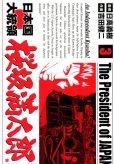 日本国大統領桜坂満太郎、コミック本3巻です。漫画家は、吉田健二です。