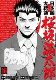 吉田健二の、漫画、日本国大統領桜坂満太郎の最終巻です。