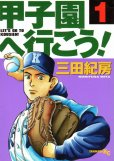 甲子園へ行こう、コミック1巻です。漫画の作者は、三田紀房です。