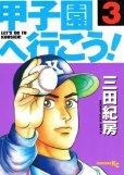 甲子園へ行こう、コミック本3巻です。漫画家は、三田紀房です。
