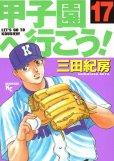 三田紀房の、漫画、甲子園へ行こうの表紙画像です。