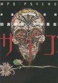 田島昭宇の、漫画、多重人格探偵サイコの表紙画像です。