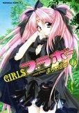 ガールズブラボー、コミック1巻です。漫画の作者は、まりお金田です。