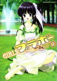 ガールズブラボー、コミック本3巻です。漫画家は、まりお金田です。