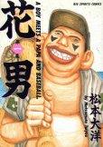 花男、コミック1巻です。漫画の作者は、松本大洋です。