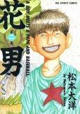 花男、単行本2巻です。マンガの作者は、松本大洋です。