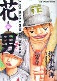 花男、コミック本3巻です。漫画家は、松本大洋です。