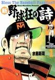 新野球狂の詩、コミック1巻です。漫画の作者は、水島新司です。