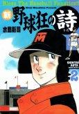 新野球狂の詩、単行本2巻です。マンガの作者は、水島新司です。