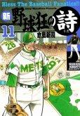水島新司の、漫画、新野球狂の詩の表紙画像です。