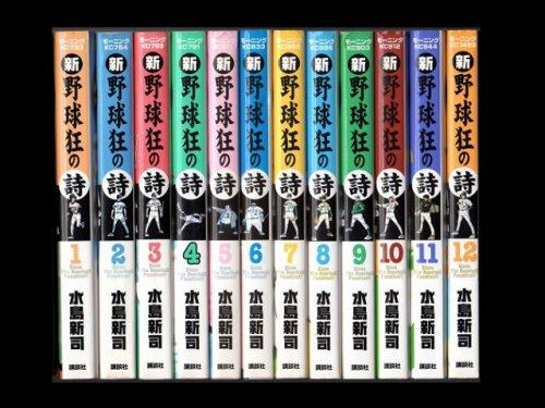 コミックセットの通販は[漫画全巻セット専門店]で!1: 新野球狂の詩 水島新司