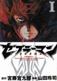 ゼブラーマン、コミック1巻です。漫画の作者は、山田玲司です。