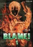 BLAME!(ブラム)、コミック1巻です。漫画の作者は、弐瓶勉です。