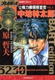 公権力横領捜査官中坊林太郎、コミック1巻です。漫画の作者は、原哲夫です。