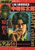 公権力横領捜査官中坊林太郎、単行本2巻です。マンガの作者は、原哲夫です。