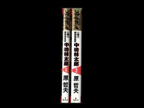 コミックセットの通販は[漫画全巻セット専門店]で!1: 公権力横領捜査官中坊林太郎 原哲夫