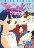 チョコットシスター、コミック1巻です。漫画の作者は、竹内桜です。