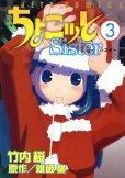 チョコットシスター、コミック本3巻です。漫画家は、竹内桜です。