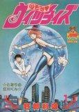 のぞみウィッチィズ、コミック1巻です。漫画の作者は、野部利雄です。