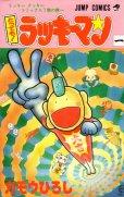 とっても!ラッキーマン、コミック1巻です。漫画の作者は、ガモウひろしです。
