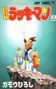 とっても!ラッキーマン、単行本2巻です。マンガの作者は、ガモウひろしです。