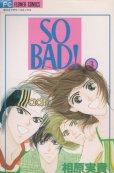 SOBAD、コミック本3巻です。漫画家は、相原実貴です。