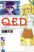 QED証明終了、コミック1巻です。漫画の作者は、加藤元浩です。