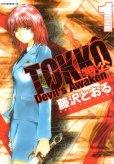TOKKO(特公)、コミック1巻です。漫画の作者は、藤沢とおるです。