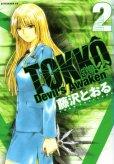 TOKKO(特公)、単行本2巻です。マンガの作者は、藤沢とおるです。