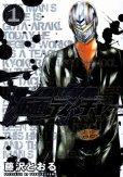 仮面ティーチャー、コミック1巻です。漫画の作者は、藤沢とおるです。