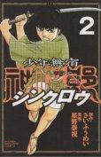 少年無宿シンクロウ、単行本2巻です。マンガの作者は、星野泰視です。
