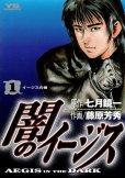 闇のイージス、コミック1巻です。漫画の作者は、藤原芳秀です。