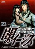闇のイージス、単行本2巻です。マンガの作者は、藤原芳秀です。